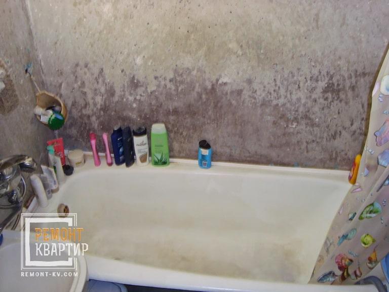 Ванна до ремонта
